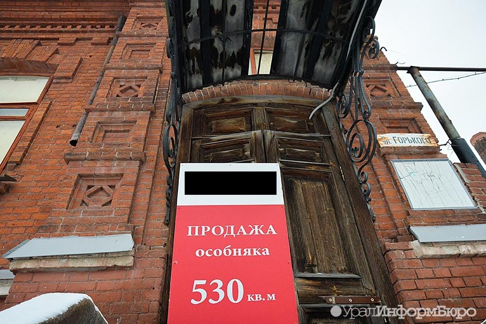 Общественники Екатеринбурга призвали смягчить закон о памятниках