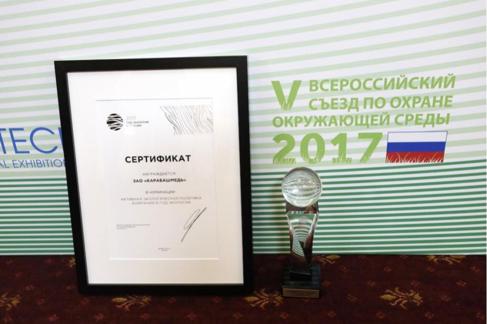 РМК наградили заприродоохранные мероприятия в 2017