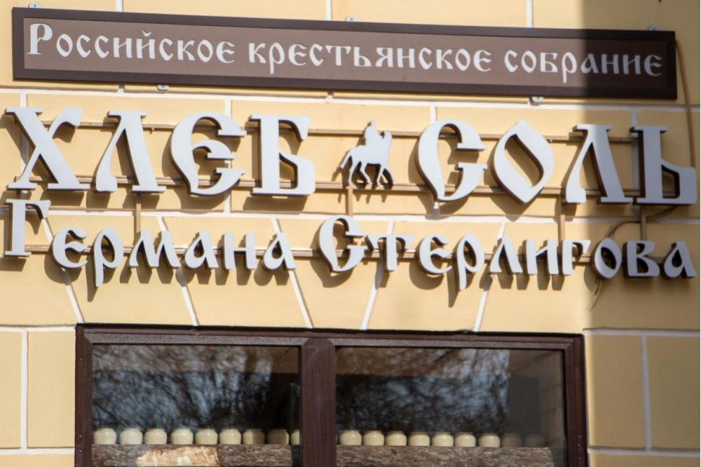 ВПерми закрылся магазин Германа Стерлигова