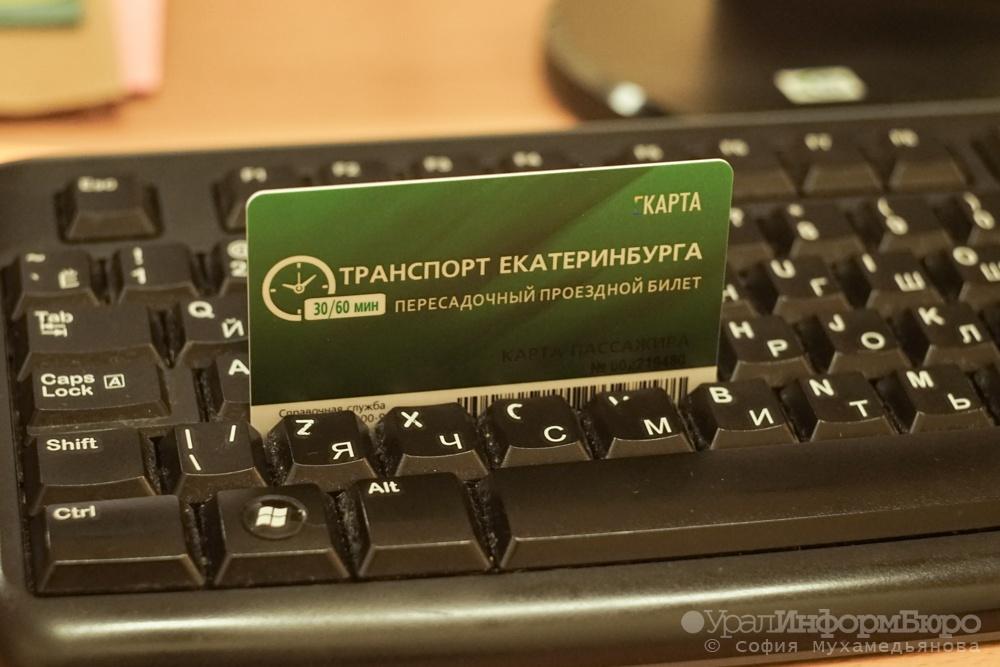 Транспортную реформу в Екатеринбурге отложили до выздоровления экономики