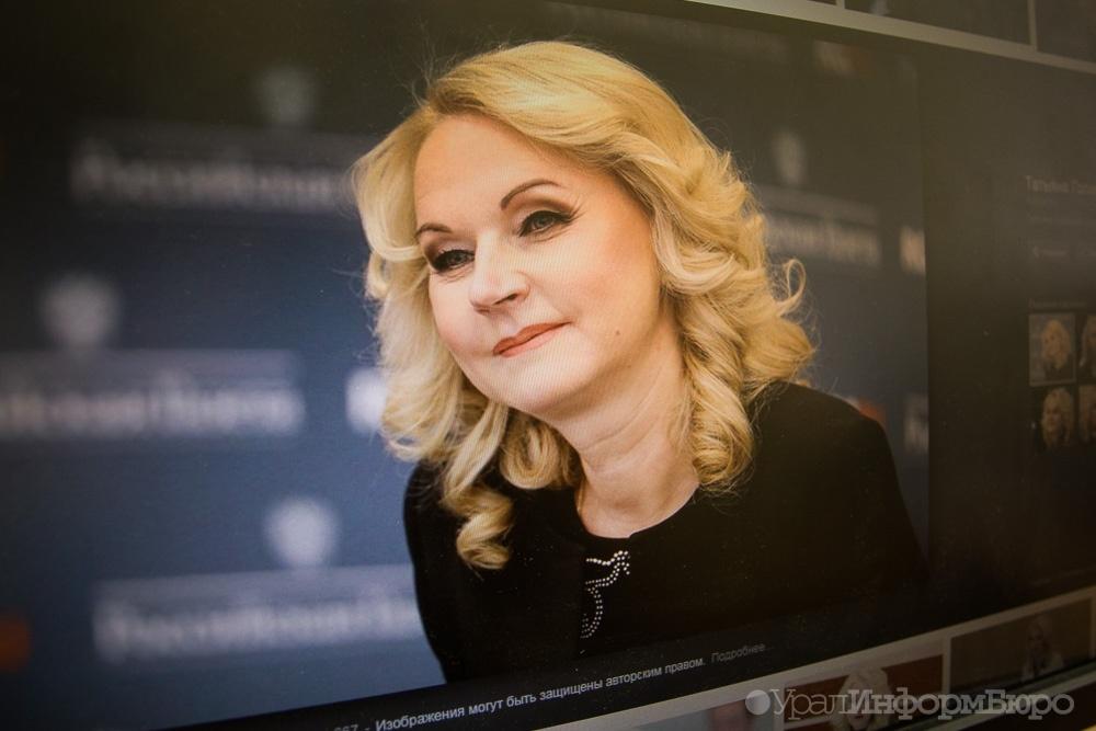 Голикова назвала число русских женщин, страдающих ожирением