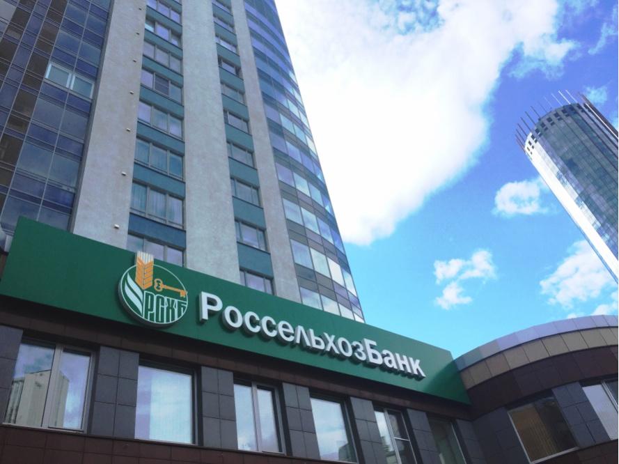 Россельхозбанк поддержал уральских аграриев на1,8 млрд. руб.