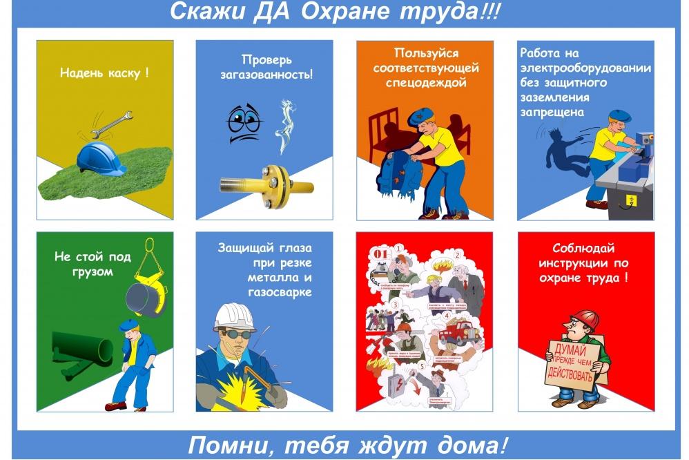Конкурсы по охране труда для сотрудников