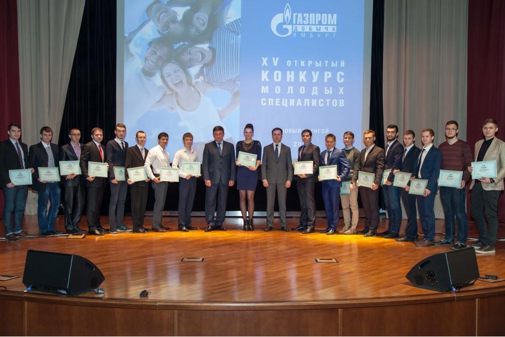 Итоги конкурса молодых специалистов газпром