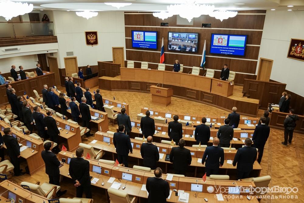 Всуд поступил иск олишении мандатов 10 депутатов свердловского Заксобрания